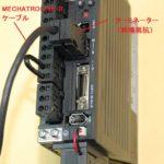キーエンス製 SVサーボモーター制御 MECHATROLINK-II 接続設定編 実例付で解説