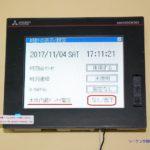 三菱タッチパネル(GOT2000シリーズ) バッテリー(電池)状態確認方法