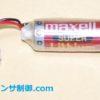 三菱シーケンサ(FX2NC) バッテリー(電池)交換方法