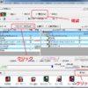 基礎編 三菱シーケンサ(QCPU) プログラムデータ照合