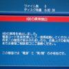 パナソニック DIGA DVD/ブルーレイレコーダー のハードディスク不良(故障)の対応について