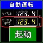 三菱シーケンサ QCPU 平均タクトタイム(装置稼働サイクル平均)のラダープログラム 実例で解説
